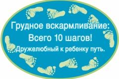 Акция поддержки грудного вскармливания 22.11.2010 0-02-54