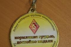 Акция кормления грудью 20.11.2008 12-43-26