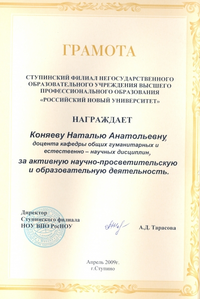 грамота РосНОУ
