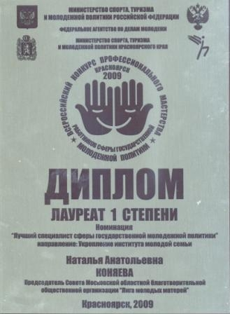 диплом всероссийского конкурсаПМСМП (1)