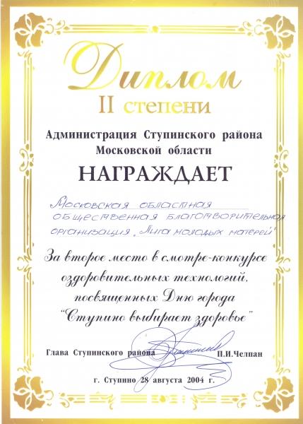 диплом 05