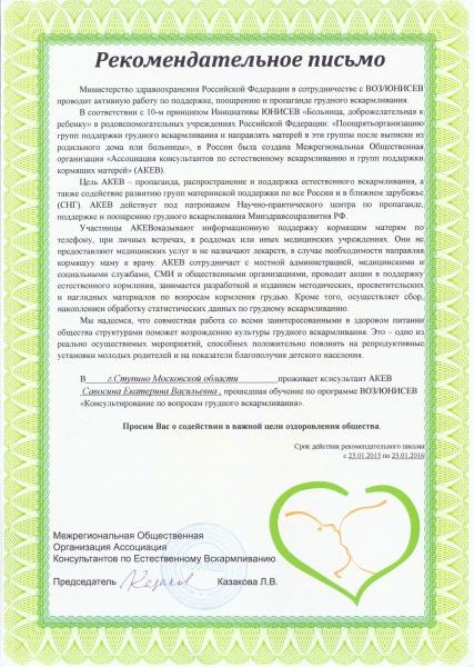 рекомендательное письмо 001