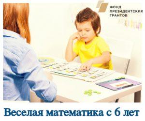 Веселая математика (с 6 лет) @ Лига молодых Матерей