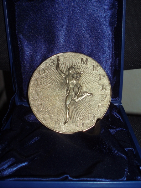 2008 золотой меркурий (1)