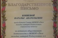 благод.письм.Мособлдумы