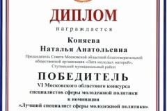 диплом КДМ МО.tif
