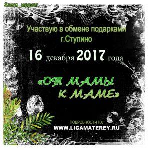 Розыгрыш подарков от Мамы к Маме @ Лига молодых матерей   Ступино   Московская область   Россия