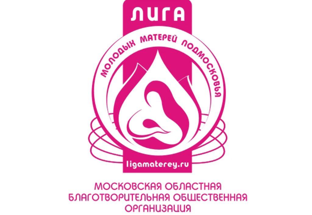 Лига молодых матерей